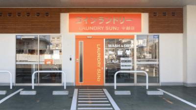 「第5回コインランドリー店アワード2020」受賞