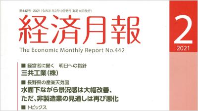 長野経済研究所発行の「経済月報2月号」に掲載されました